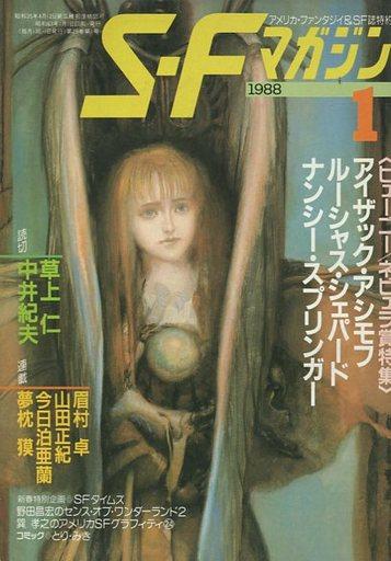 【中古】SFマガジン SFマガジン 1988/1 No.361