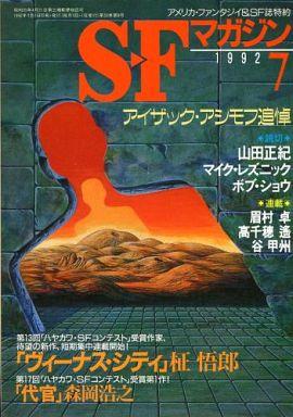 【中古】SFマガジン SFマガジン 1992年07月号 NO.429