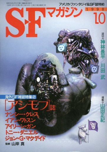 【中古】SFマガジン SFマガジン 1998/10 No.508