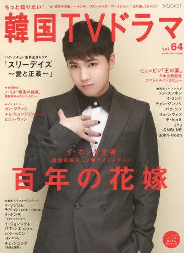 【中古】韓流雑誌 もっと知りたい!韓国TVドラマ Vol.64