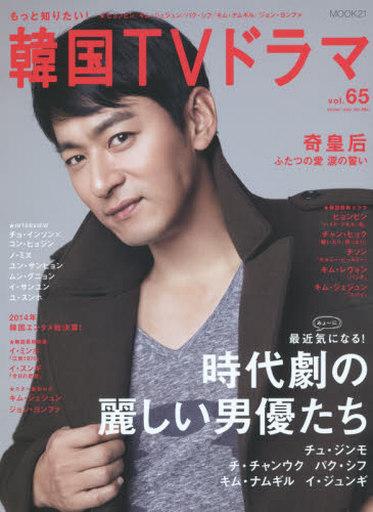 【中古】韓流雑誌 もっと知りたい!韓国TVドラマ Vol.65