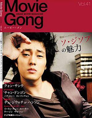 【中古】韓流雑誌 Movie Gong Vol.41ムービーゴン
