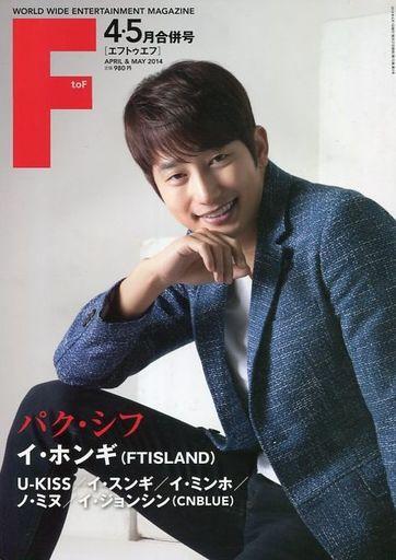 【中古】韓流雑誌 F to F 2014年4・5月合併号 エフトゥエフ