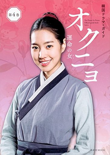 【中古】韓流雑誌 韓国ドラマ・ガイド オクニョ 運命の女 第4巻