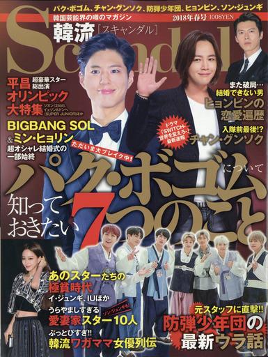 【中古】韓流雑誌 韓流Scandal 2018年5月号