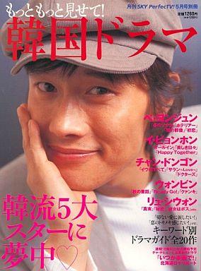 【中古】韓流雑誌 もっともっと見せて!韓国ドラマ 月刊SKY PerfecTV!5月号別冊
