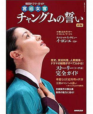 【中古】韓流雑誌 韓国ドラマ・ガイド 宮廷女官チャングムの誓い 前編 2005/2