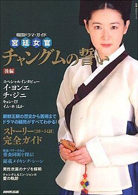 【中古】韓流雑誌 韓国ドラマ・ガイド 宮廷女官チャングムの誓い 後編2005/7