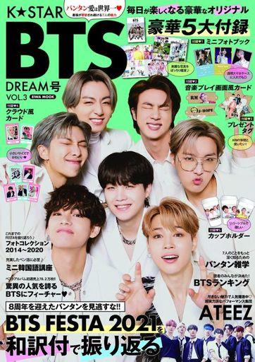 英和出版社 新品 韓流雑誌 付録付)K☆STAR BTS DREAM号 Vol.3
