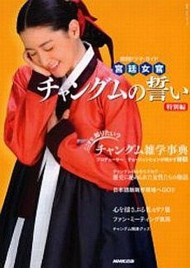 【中古】韓流雑誌 韓国ドラマ・ガイド 宮廷女官チャングムの誓い 特別編2006/1