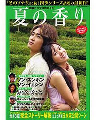 【中古】韓流雑誌 韓国ドラマ公式ガイド 夏の香り 2004/8
