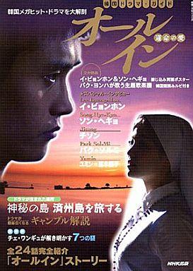 【中古】韓流雑誌 韓国ドラマ・ガイド オールイン 運命の愛 2004/7
