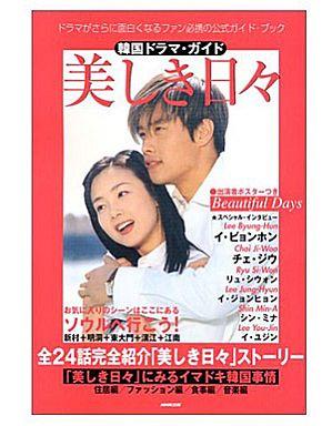 【中古】韓流雑誌 韓国ドラマ・ガイド 美しき日々 2004/3