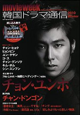 【中古】韓流雑誌 movieweek 韓国ドラマ通信 2010 Winter