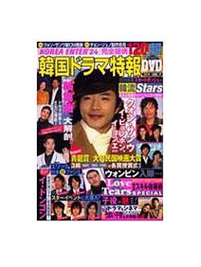 【中古】韓流雑誌 DVD付)韓国ドラマ特報 2006 vol.7(DVD1枚付)