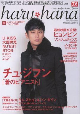 【中古】韓流雑誌 haru*hana vol.016 2013年03月07日号 ハルハナ