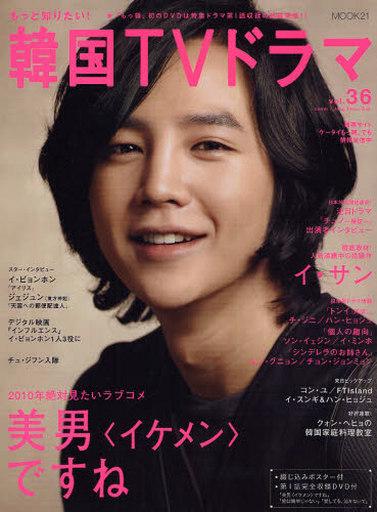 【中古】韓流雑誌 DVD付)もっと知りたい!韓国TVドラマ Vol.36