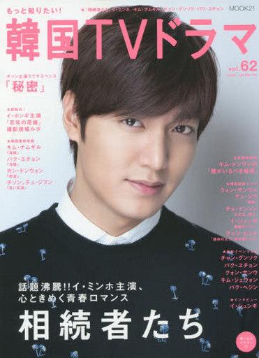 【中古】韓流雑誌 もっと知りたい!韓国TVドラマ Vol.62