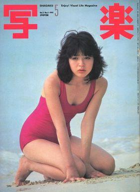【中古】芸能雑誌 付録無)写楽 1981年5月号