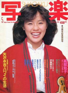 【中古】芸能雑誌 付録無)写楽 1983年5月号 高部知子