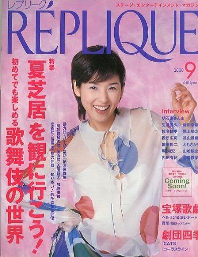 REPLIQUE レプリーク 2000年9月号 vol.6
