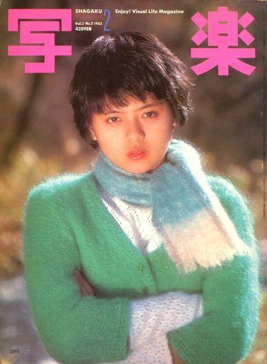 【中古】芸能雑誌 付録無)写楽 1982年2月号
