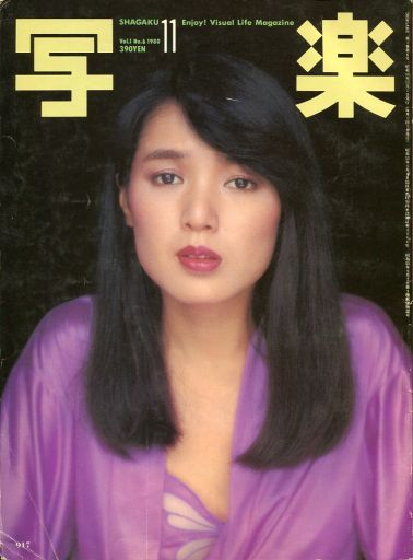 【中古】芸能雑誌 付録無)写楽 1980年11月号