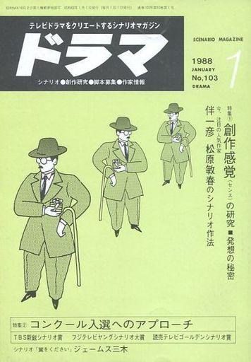 【中古】芸能雑誌 ドラマ 1988年1月号