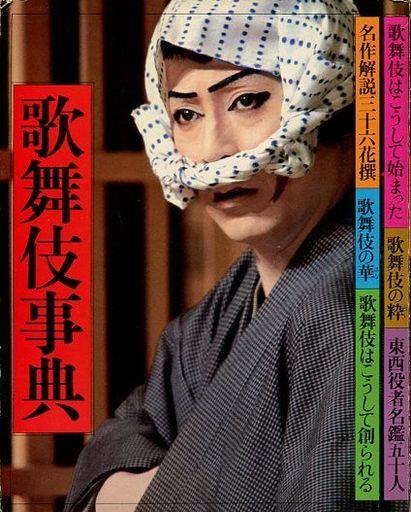 【中古】芸能雑誌 歌舞伎事典 歌舞伎鑑賞のすべてを網羅