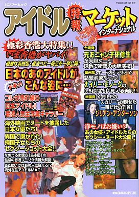 【中古】芸能雑誌 アイドル特報マーケット(インターナショナル) 1998年12月号