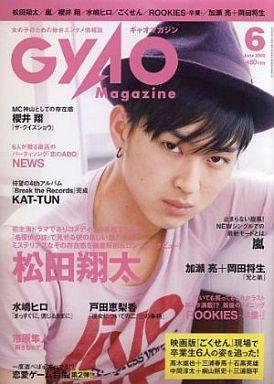 【中古】芸能雑誌 GYAO Magazine 2009/6 ギャオマガジン