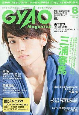 【中古】芸能雑誌 GYAO Magazine 2009/8 ギャオマガジン