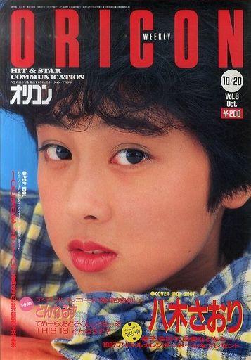 【中古】芸能雑誌 オリコンウィークリー 1986年10月20日号