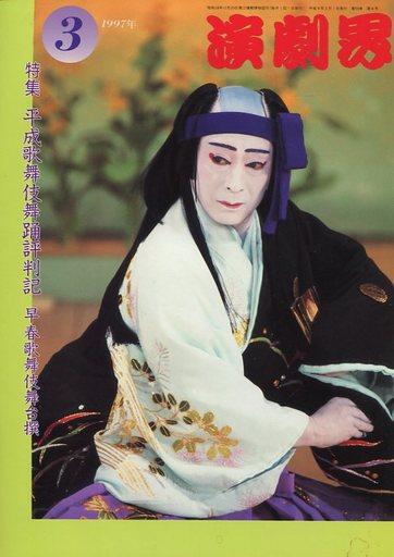 【中古】芸能雑誌 演劇界 1997年3月号