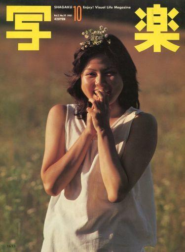【中古】芸能雑誌 写楽 1981年10月号