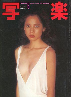 【中古】芸能雑誌 付録付)写楽1980年6月号 森下愛子