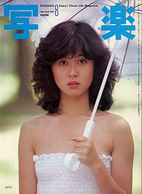【中古】芸能雑誌 写楽 1982年8月号
