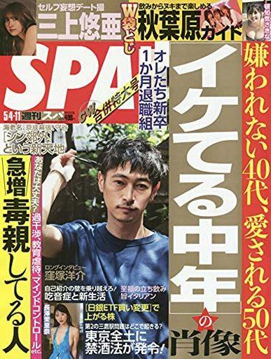 扶桑社 新品 芸能雑誌 SPA! 2021年5月11日号