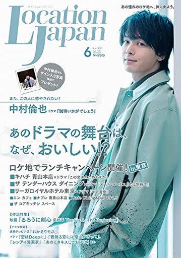 地域活性プランニング 新品 芸能雑誌 LOCATION JAPAN 2021年6月号