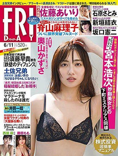 講談社 新品 芸能雑誌 FRIDAY(フライデー) 2021年6月11日号