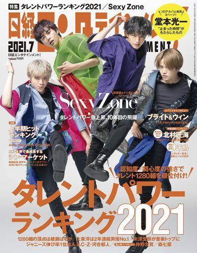 日経BPマーケティング 新品 芸能雑誌 日経エンタテインメント! 2021年7月号