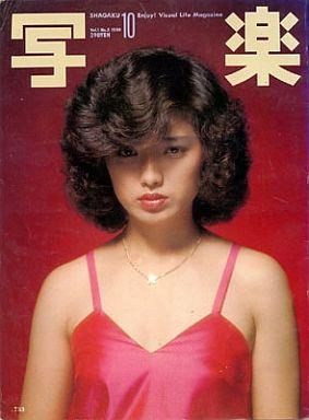 【中古】芸能雑誌 付録付)写楽 1980年10月号