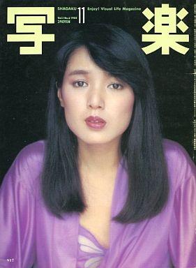 【中古】芸能雑誌 付録付)写楽 1980年11月号