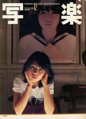 【中古】芸能雑誌 付録付)写楽 1981年12月号 伊藤つかさ