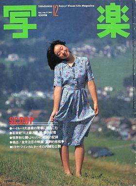 【中古】芸能雑誌 写楽 1982年12月号 川上麻衣子