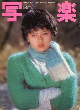 【中古】芸能雑誌 付録付)写楽 1982年2月号