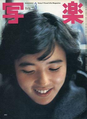 【中古】芸能雑誌 写楽 1982年3月号 杉田かおる