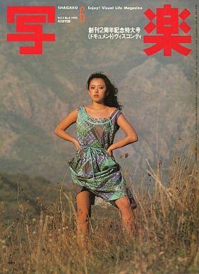 【中古】芸能雑誌 写楽 1982/6 沢田和美
