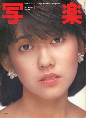 【中古】芸能雑誌 写楽 1982/7 松本伊代
