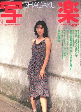 【中古】芸能雑誌 写楽 1983年9月号